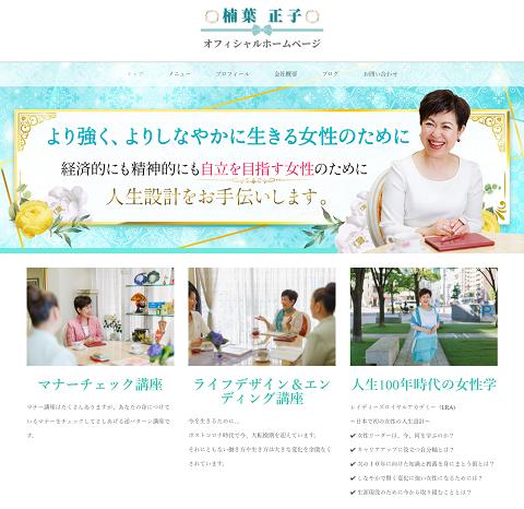 楠葉さんホームページ