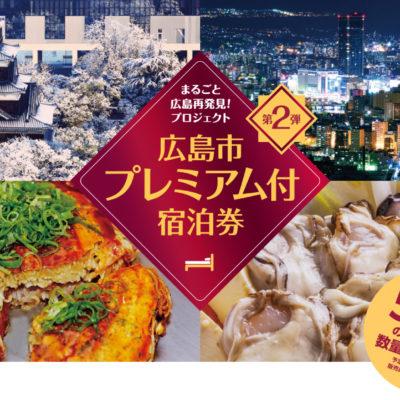 まるごと広島再発見!プロジェクト広島市プレミアム付宿泊券