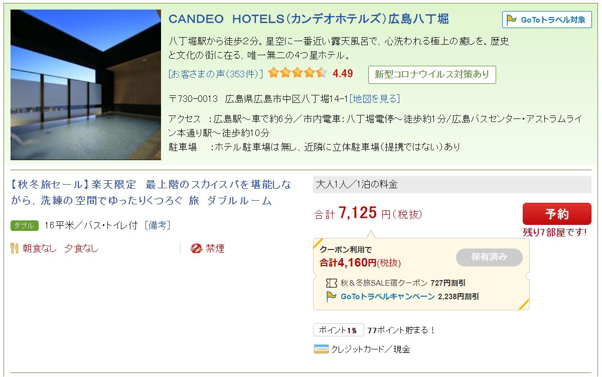カンデオホテルズ 広島八丁堀