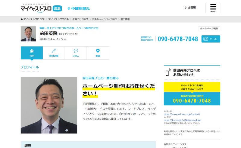 中国新聞のマイベストプロに掲載!