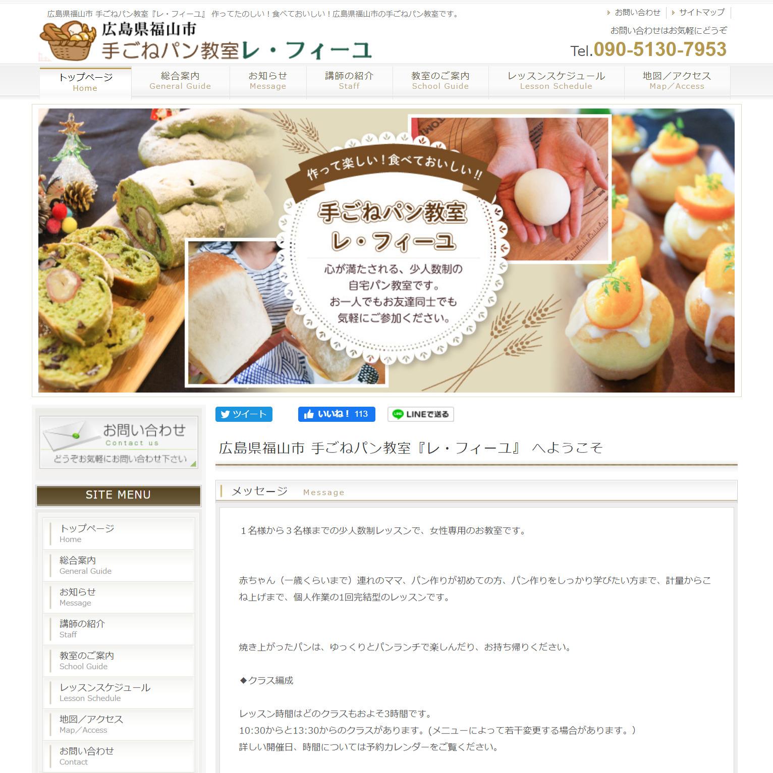 広島県福山市 手ごねパン教室『レ・フィーユ』