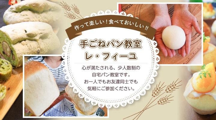 広島県福山市 手ごねパン教室 レ・フィーユ