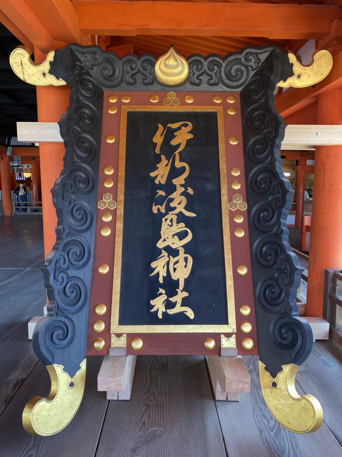 伊都伎島神社