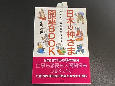 日本の神さま開運BOOK