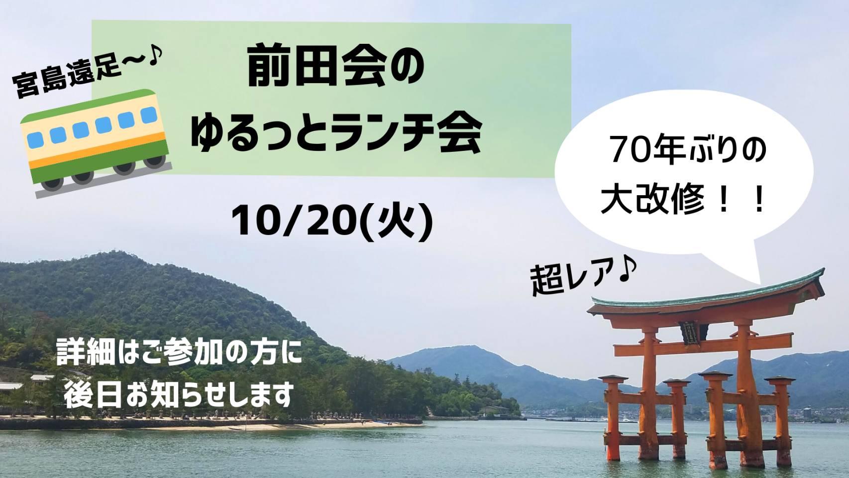 【宮島】第33回前田会のゆるっとランチ会のお知らせ
