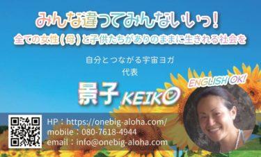 景子さん名刺表