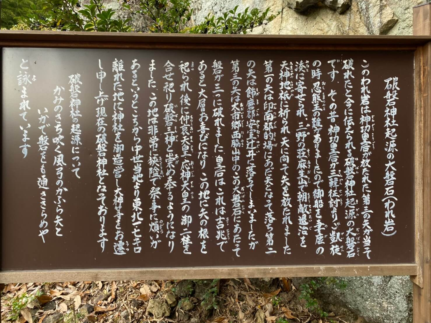 破磐神社起源の大磐石(われ岩)