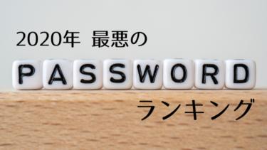 【2020年最新】最悪のパスワードランキング