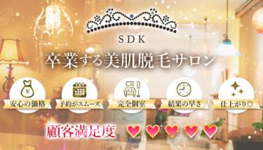 山口県の脱毛サロン『Salon de Kai』さんのホームページリニューアル