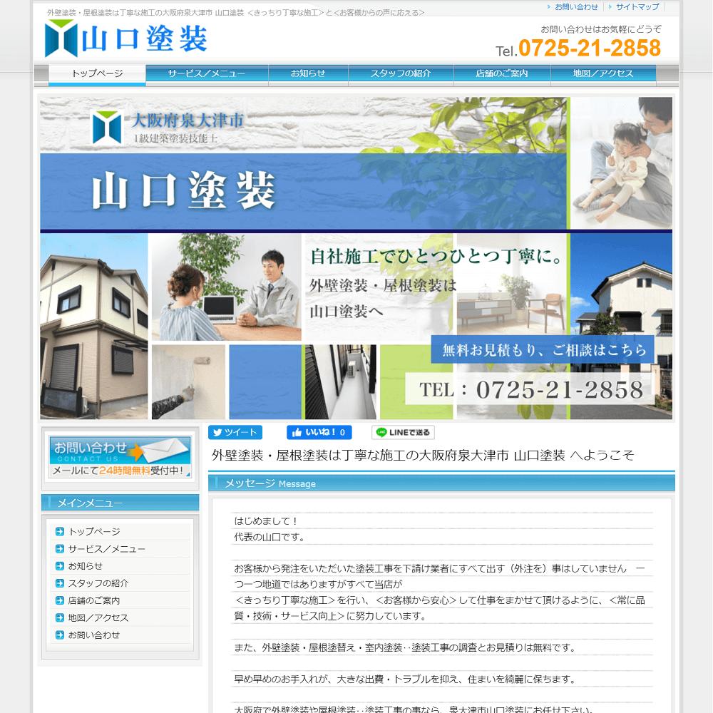 大阪府泉大津市 外壁塗装・屋根塗装の山口塗装様
