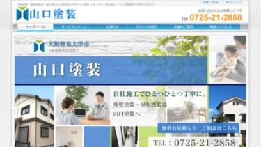 大阪府泉大津市 山口塗装さんホームページ完成
