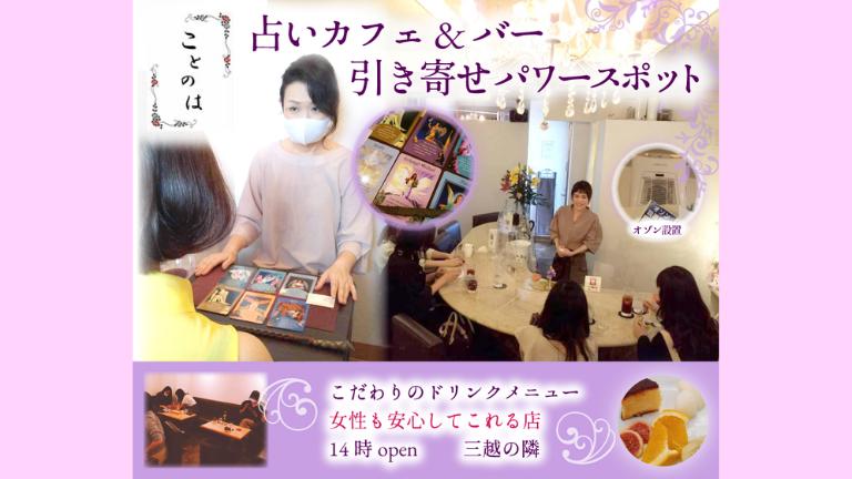 広島占いカフェ&バー『ことのは』