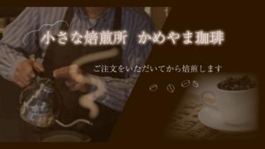 広島市安佐北区のコーヒー店『かめやま珈琲』さん