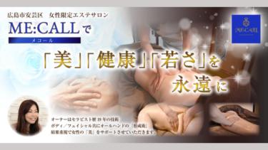 広島市安芸区女性限定エステサロン MECALL(メコール)