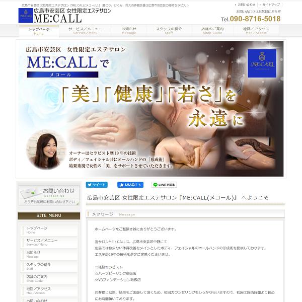 広島市安芸区 女性限定エステサロン MECALL(メコール)