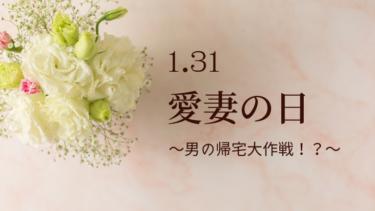 1月31日は愛妻の日~男の帰宅大作戦~