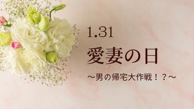 愛妻の日~男の帰宅大作戦~