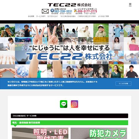 TEC22株式会社