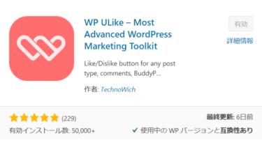 【WP ULike】ワードプレスにいいねボタンを付ける!