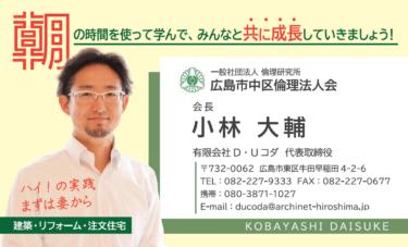 広島市中区倫理法人会の名刺完成!
