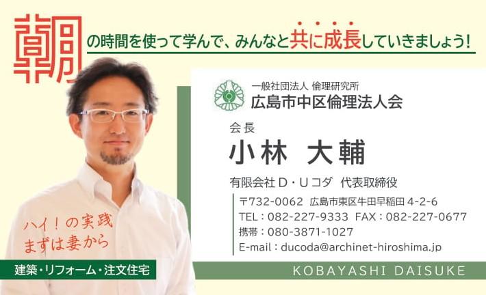 広島市中区倫理法人会名刺_表