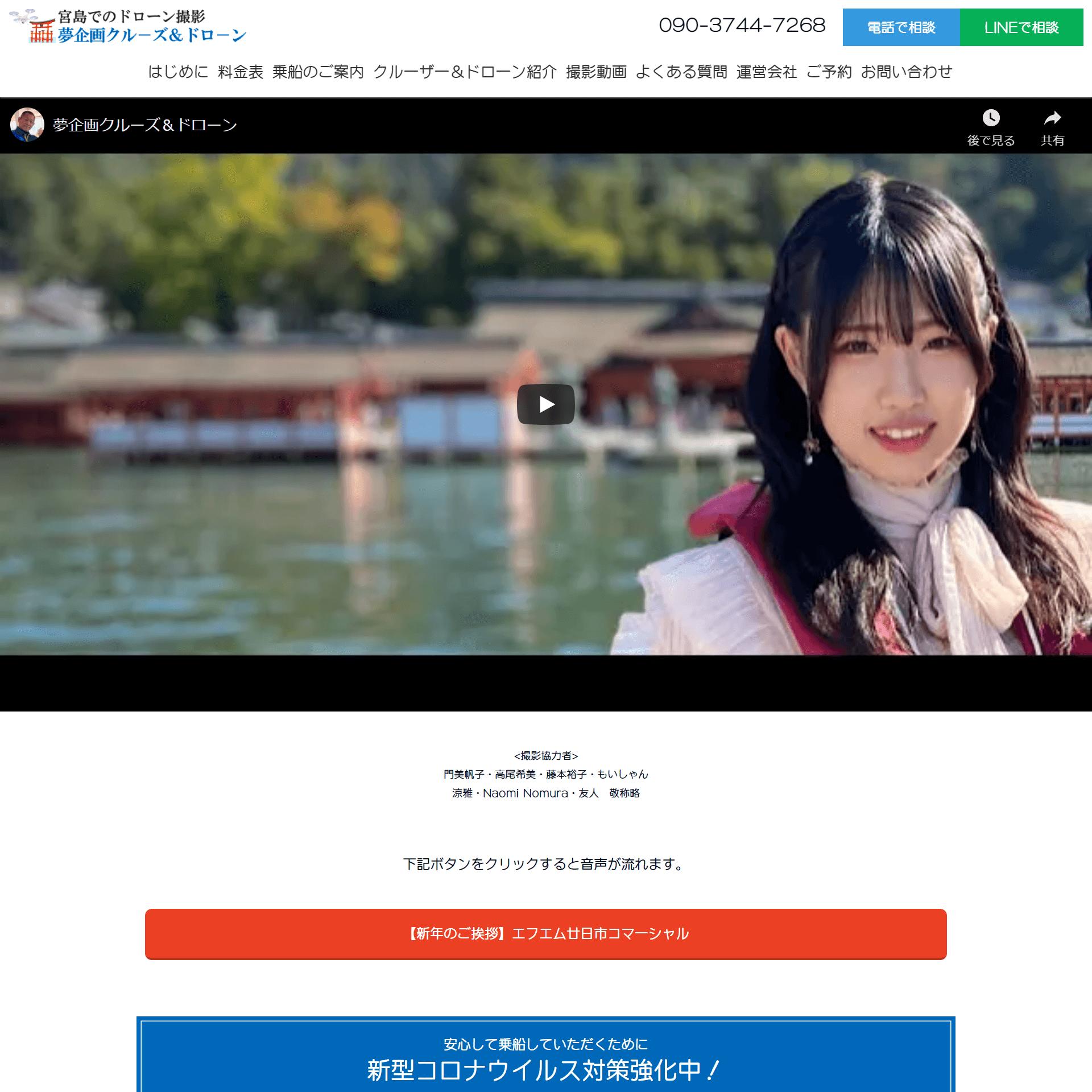 広島 宮島 夢企画クル-ズ&ドロ-ン撮影