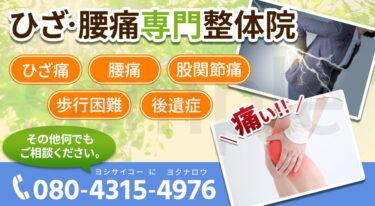 神戸ひざ腰整体院様のホームページ完成!