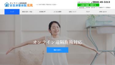 オンライン遠隔施術『安芸津整体院元気』さんのホームページ作成!