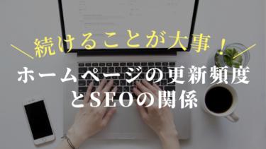 ホームページの更新頻度とSEOの関係