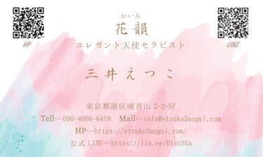 NLP心理学 三井さんの名刺制作!