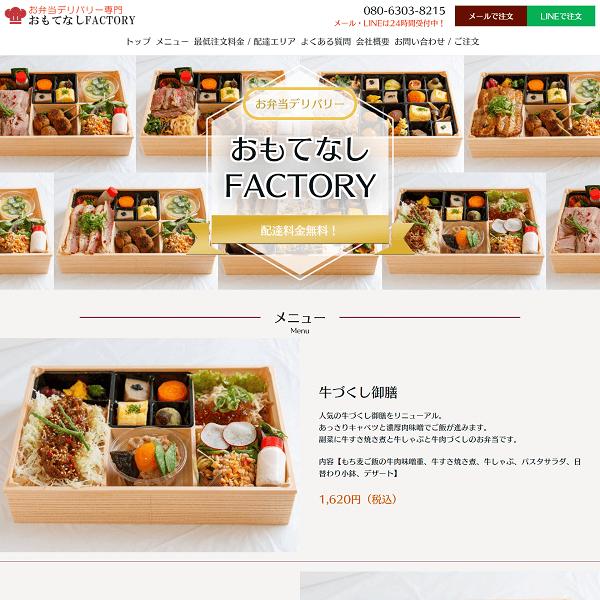 広島弁当おもてなしFACTORY