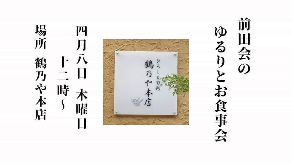 第37回-前田会