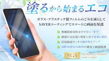 岐阜県多治見市のスマホ・タブレット コーティングサイト作成!