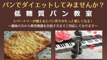 低糖質パン教室のホームページのヘッダー画像