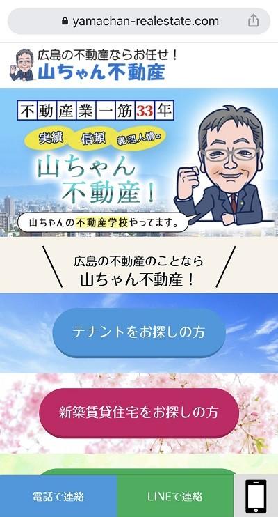 山ちゃん不動産