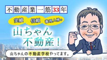 山ちゃん不動産のおまとめページ作成!