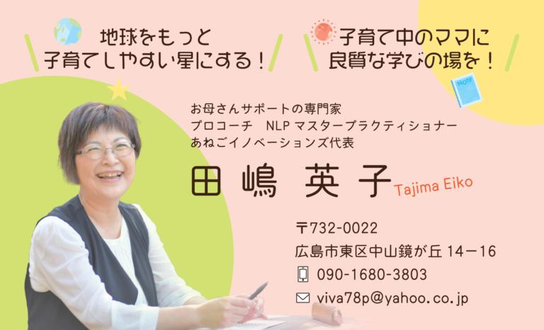 田嶋英子さん表面