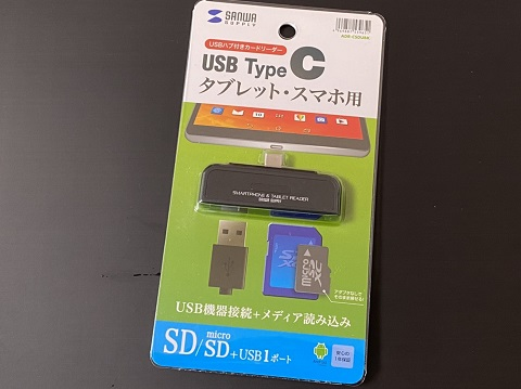 USB Type-C アダプター