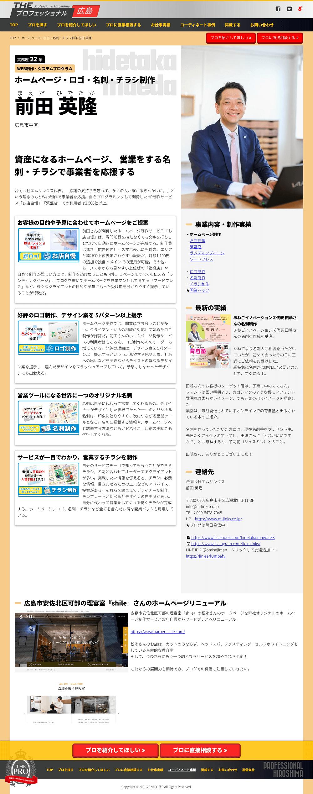 ソアラサービス THE プロフェッショナル広島