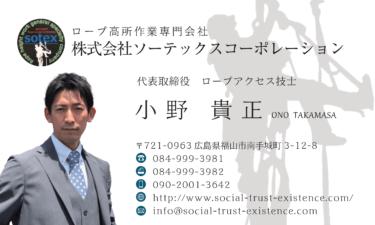 株式会社ソーテックスコーポレーション 小野さんの名刺完成!
