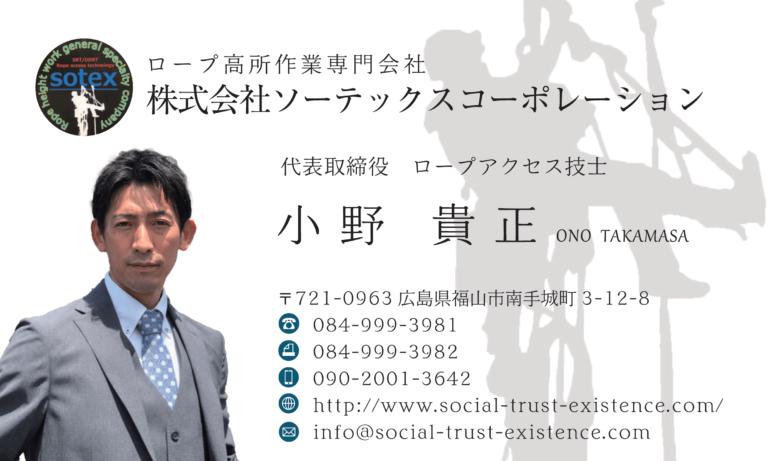 小野さん名刺表
