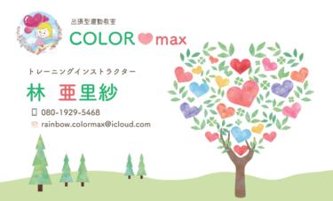 広島 出張型運動教室 COLOR♡max 林さんの名刺リニューアル