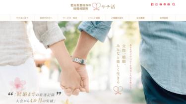 愛知県豊田市の結婚相談所『サチ活』様のホームページリニューアル!