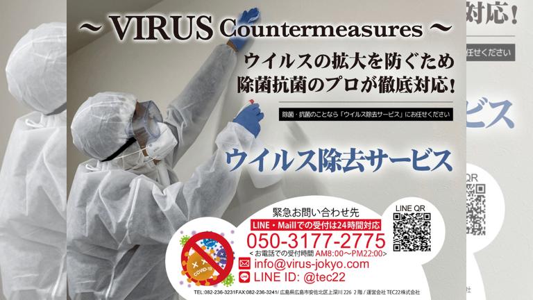 広島ウイルス除去サービス